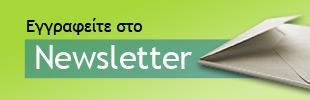 Εγγραφείτε στο Newsletter