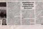 """Άρθρο της εφημερίδας """"ΔΗΜΟΚΡΑΤΙΑ"""" αναφορικά με τη δίοδο Θέρμες-Ζλάτογκραντ 11.07.2013"""