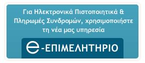 e-Επιμελητήριο